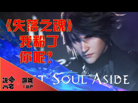 (New) 《失落之魂》17分鐘實機遊戲演示 lost soul aside 17 minutes gameplay