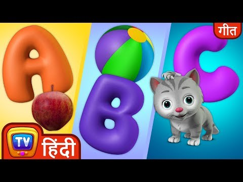 (Ver Filmes) Abc सौंग चूचू ट्रेन के साथ (abc song with chuchu toy train) - hindi rhymes for children - chuchu tv