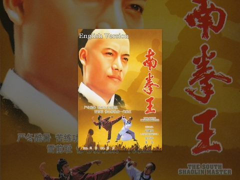 (New) Chinese kungfu film classic the south shaolin master - best all time