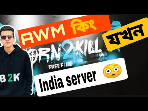 (New) Reaction on b2k india server full gameplay 23 kills @born2k @b2k