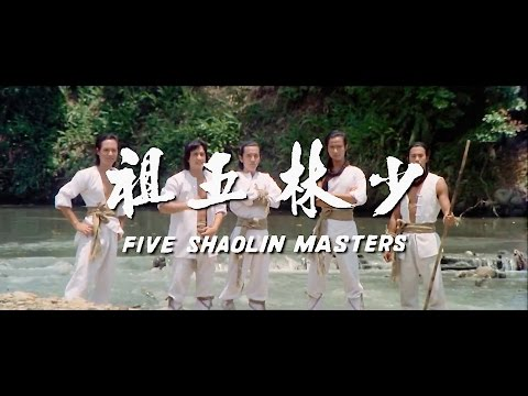 (New) Five shaolin masters (1974) - 2015 trailer