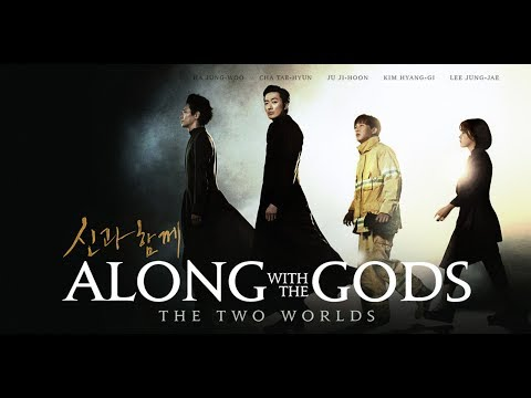(New) Along with the gods: the two worlds - official trailer