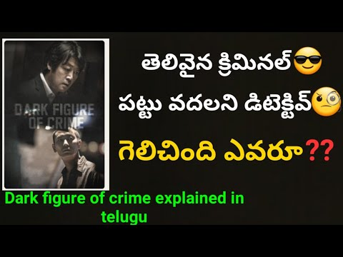 (HD) Dark figure of crime explained in telugu    movie muchatlu