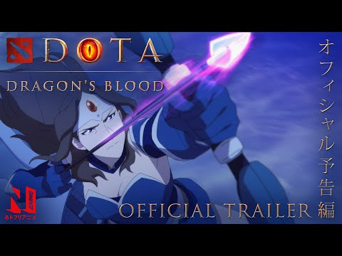 (New) Dota: dragon's blood | official trailer | netflix anime