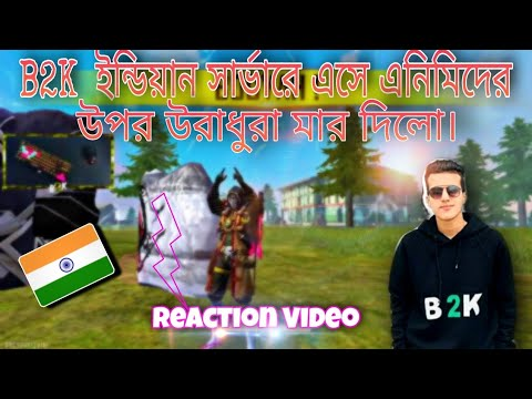 (New) B2k awesome gameplay 24 kill indian server in bangla reaction.||premio gaming.